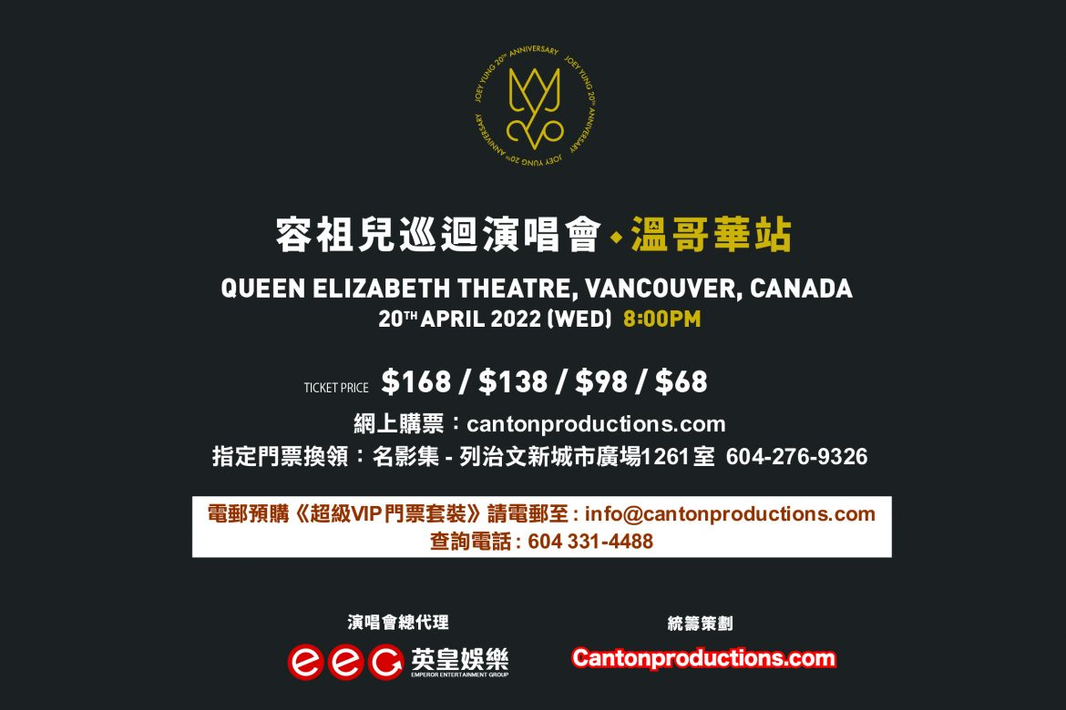 """JOEY YUNG """"LOVE IN VANCOUVER"""" CONCERT"""